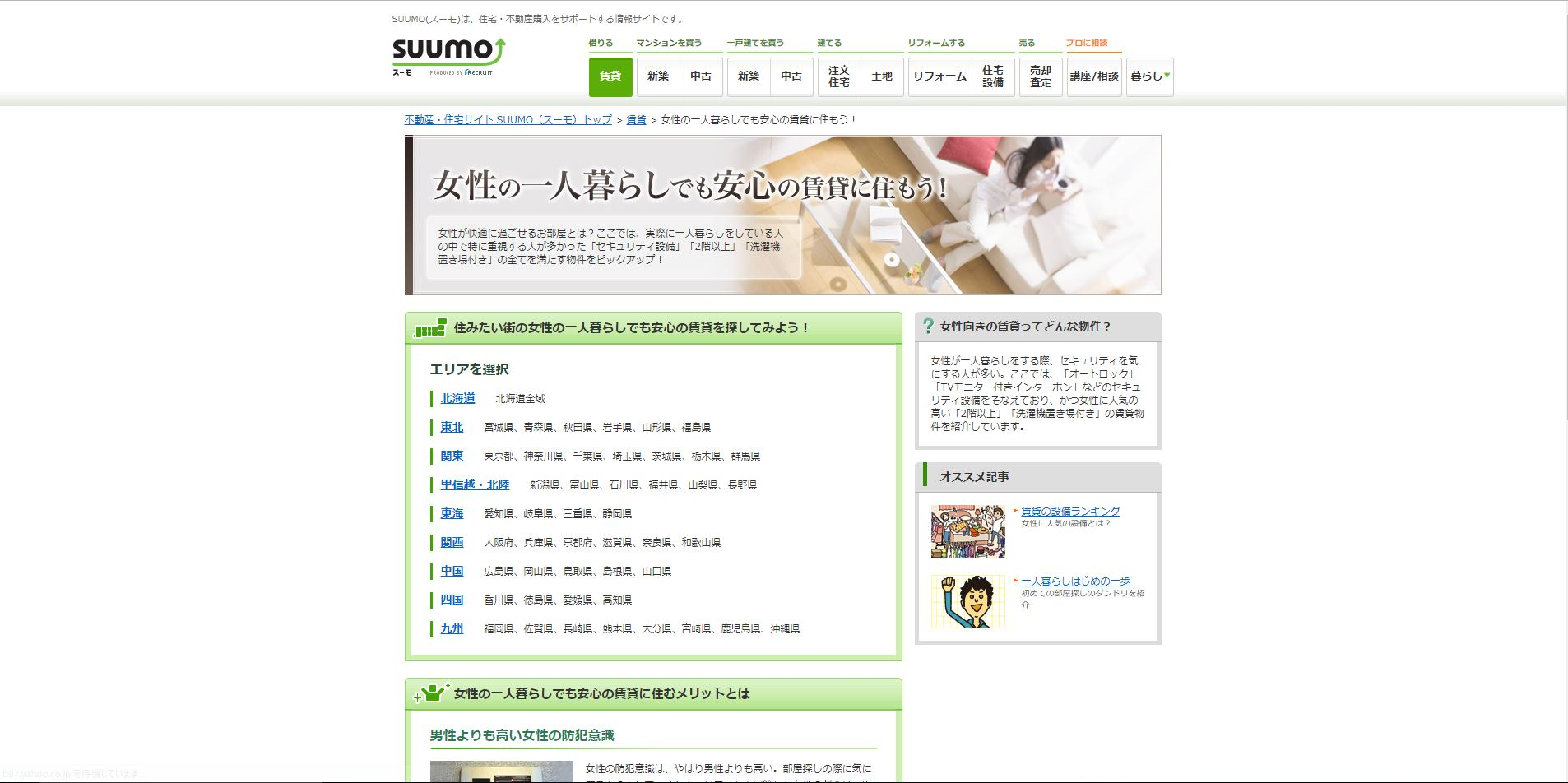 SUUMOイメージ